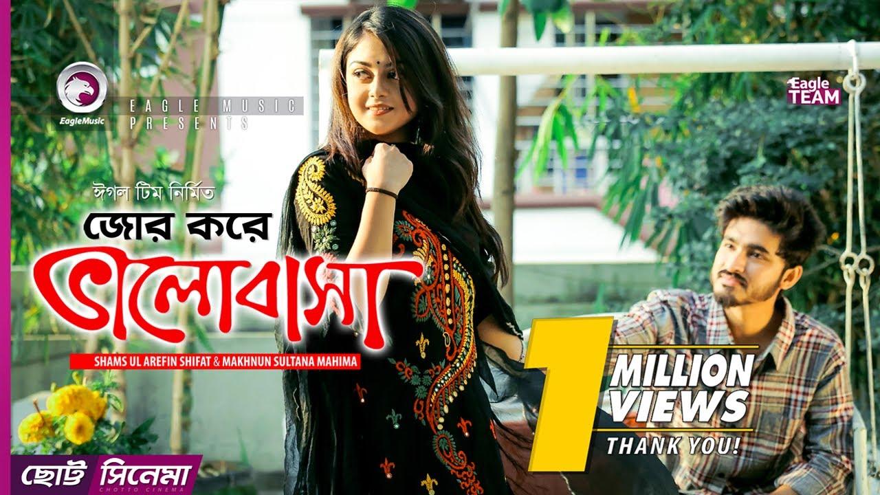 Jor Kore Bhalobasha | জোর করে ভালবাসা | Chotto Cinema | Bengali Short Film | Eid 2019
