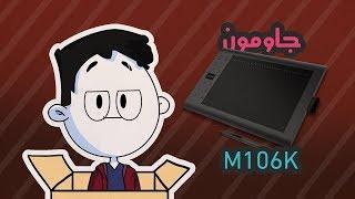 تقريبا احسن مراجعة في العالم ! - Graphic tablet GAOMON M106K