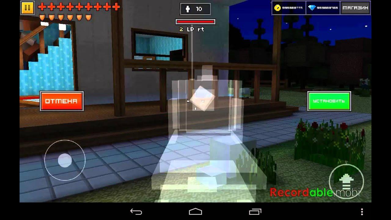 игры с читами 3D