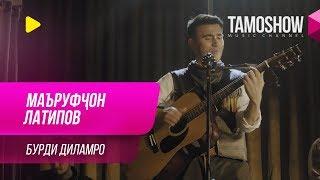 Маъруфчон Латипов - Бурди диламро / Ma'rufjon Latipov - Burdi Dilamro (2019)