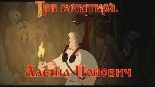 Алеша Попович и Тугарин Змей - Как это низко! (мультфильм)