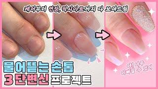 [물어뜯는 손톱] 존못탱 손톱 3단변신하기! 케어부터,…