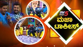 Maja Talkies Kannada Comedy Show Team Interview | Srujan Lokesh | Kuri Prathap | TV5 Kannada