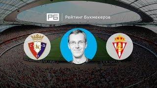 Прогноз Александра Вишневского: «Осасуна» - «Спортинг»
