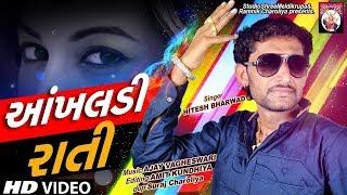 Ankhaladi Raati   આંખલડી રાતી   New Gujarati DJ Song 2017   Hitesh Bharwad   HD VIDEO   RDC Gujarati