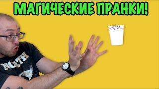 10 МАГИЧЕСКИХ ПРАНКОВ ПРИ ПОМОЩИ ТОЛЬКО РУК! Простые фокусы-трюки, которые УДИВЯТ ваших друзей!