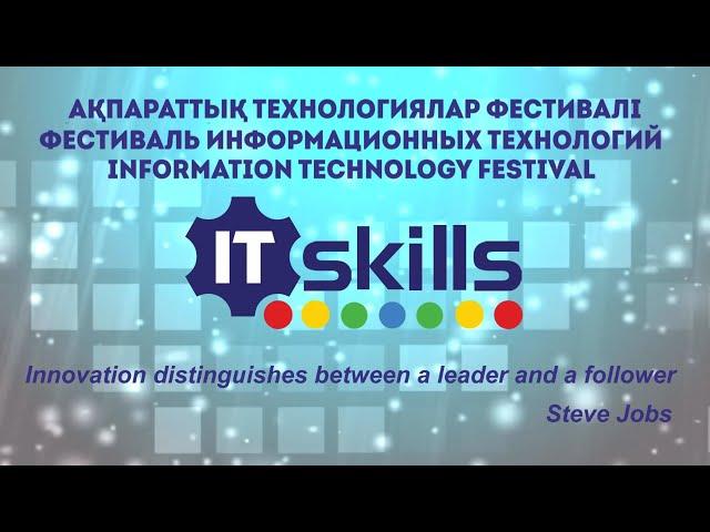 Фестиваль информационных технологий