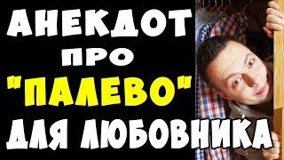 АНЕКДОТ про Палево для Любовника и потерянного Друга Самые Смешные Свежие Анекдоты