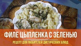 Филе цыпленка с зеленью в мультиварке. Простое диетическое блюдо.