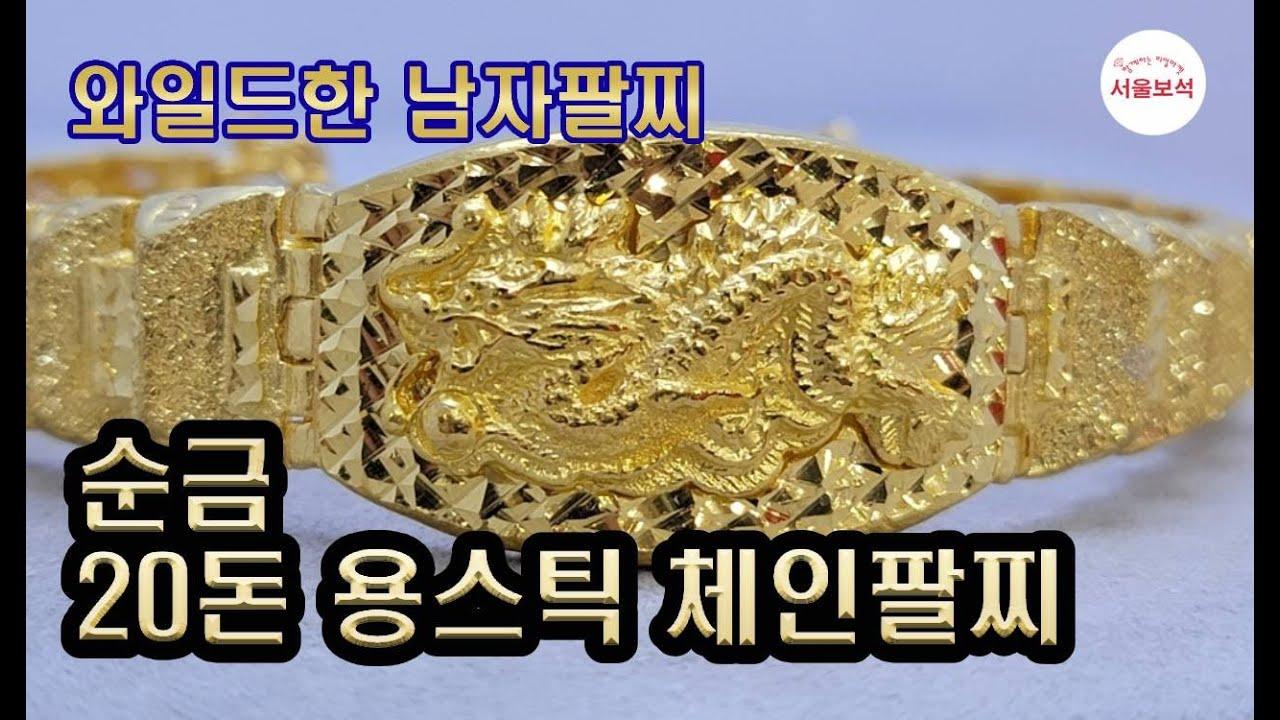 순금팔찌 20돈 용팔찌 스틱 체인팔찌/서울보석 보석지기