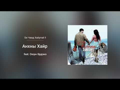 Bold - Anhnii Hair Feat. Oyun-Erdene (Bi Chamd Hairtai II OST)
