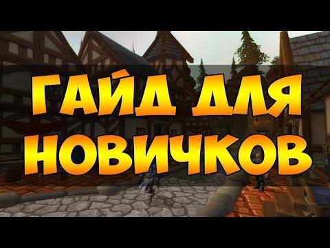 ГАЙД ДЛЯ НОВИЧКОВ Noblegarden World of Warcraft Roleplaying Первый Ролевой