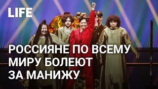 Евровидение 2021 за Манижу болеют россияне по всему миру