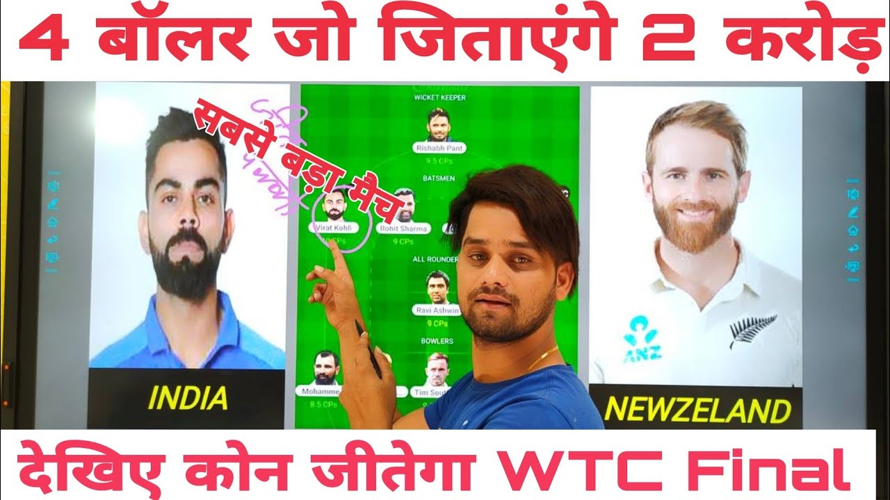 IND VS NZ DREAM11 TEST TEAM | INDIA vs NEWZEALAND DREAM11 TEAM  NZ vs IND FINAL WTC MATCH Prediction