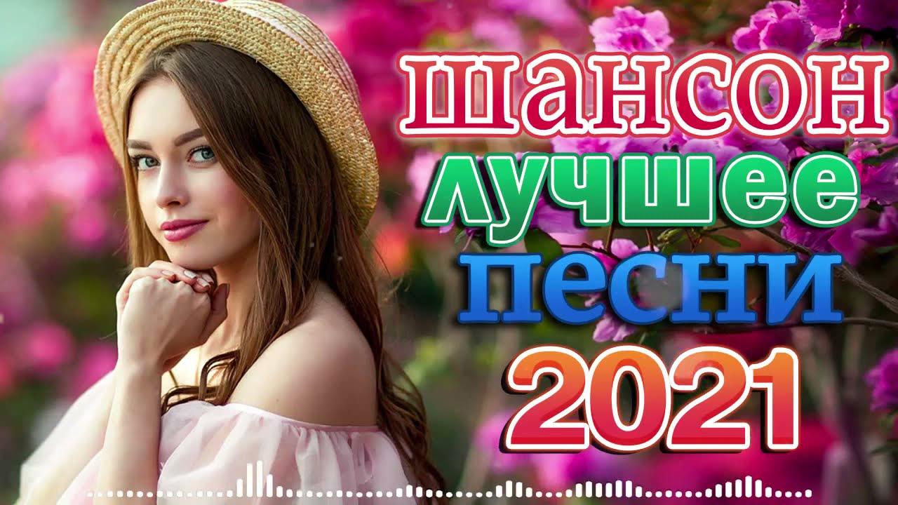 Шансон 2021 Сборник Новые песни април 2021 ?? Вот это песня! Просто Бомба! Пусть тает снег