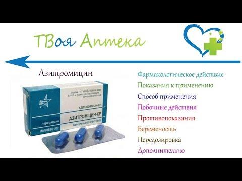 Азитромицин таблетки - показания (видео инструкция) описание, отзывы