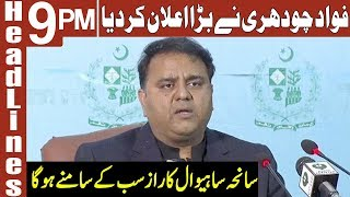Fawad Chaudhary makes a Big announcement   Headlines 9 PM   19 January 2019   AbbTakk News