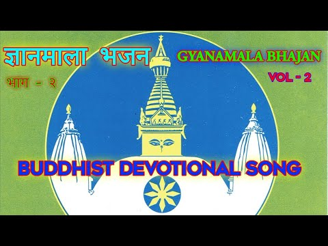 Buddha Bhajan ||Gyanmala