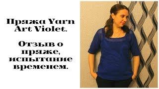 Пряжа Yarn Art Violet Отзыв о пряже испытание временем
