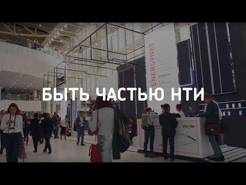 Национальная технологическая инициатива – пространство возможного
