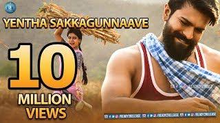 Yentha Sakkagunnave Full Song Got Ten Million Views   Ram Charan Samantha   Dsp   Ready2release