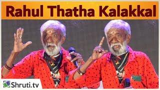 ஊருக்கு மூட்டை கட்டிக்கொண்டிருந்த போது வந்த வாய்ப்பு - Rahul Thatha speech | Gorilla Audio Launch