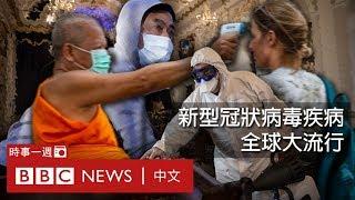 BBC時事一周(粵語):新冠病毒全球大流行 經濟影響巨大?- BBC News 中文