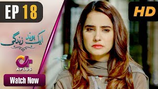 Aik bond Zindagi - Episode 18 | Aplus Dramas | Sania Shamshad, Kamran Jilani | Pakistani Drama