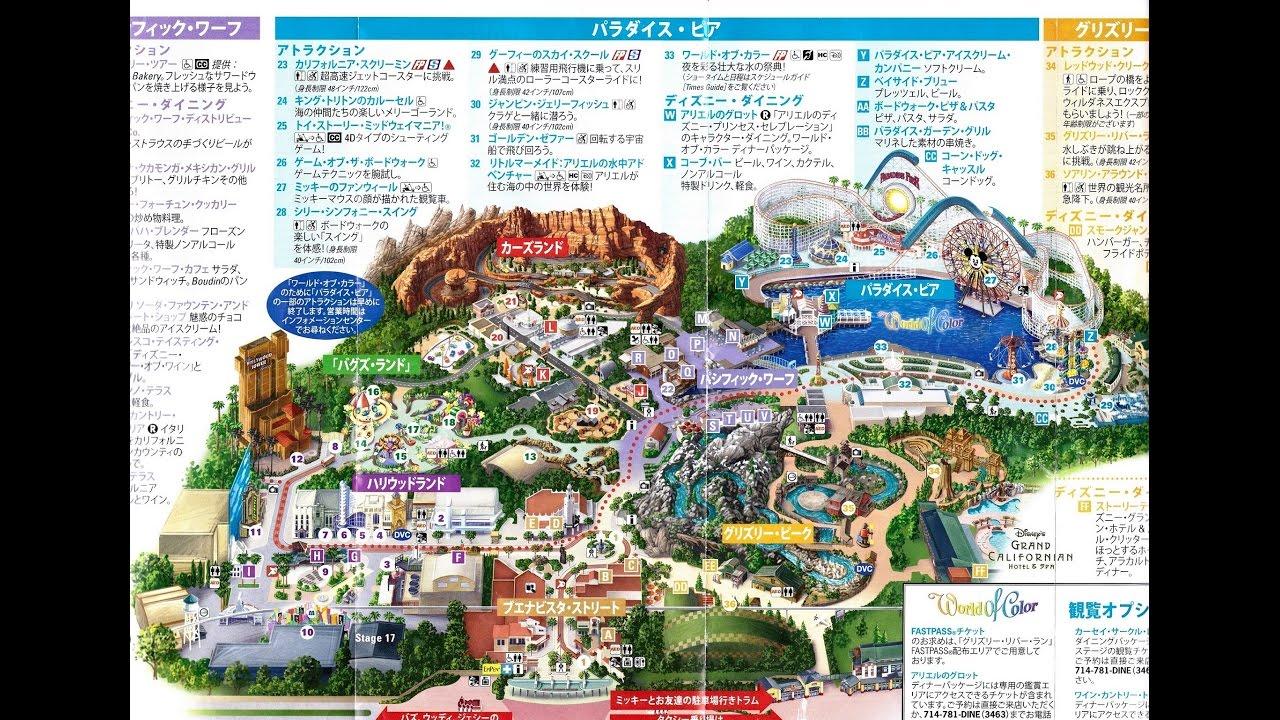 アメリカ】 ディズニー6パーク 「日本語ガイドマップ」 (アナハイムdlr