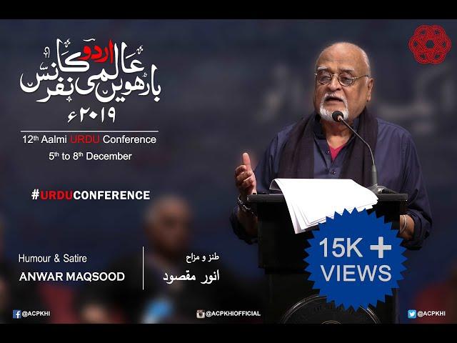 4TH day   Anwar Maqsood   Mirza Ghalib   12th Aalmi Urdu Conference   ACPKHI   #URDUCONFERENCE