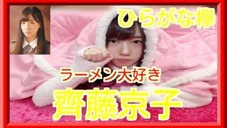 齊藤京子がラーメン大好き小泉さん!「今年食べたラーメンの写真の一部...