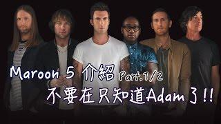 Maroon 5【樂團介紹1 】Part12|別再只知道Adam了