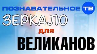Зеркало для великанов Петербуржского музея печати (Познавательное ТВ, Артём Войтенков)