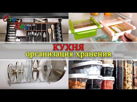 Организация хранения на кухне. Органайзеры для порядка в кухонных шкафах от Oxy Ray