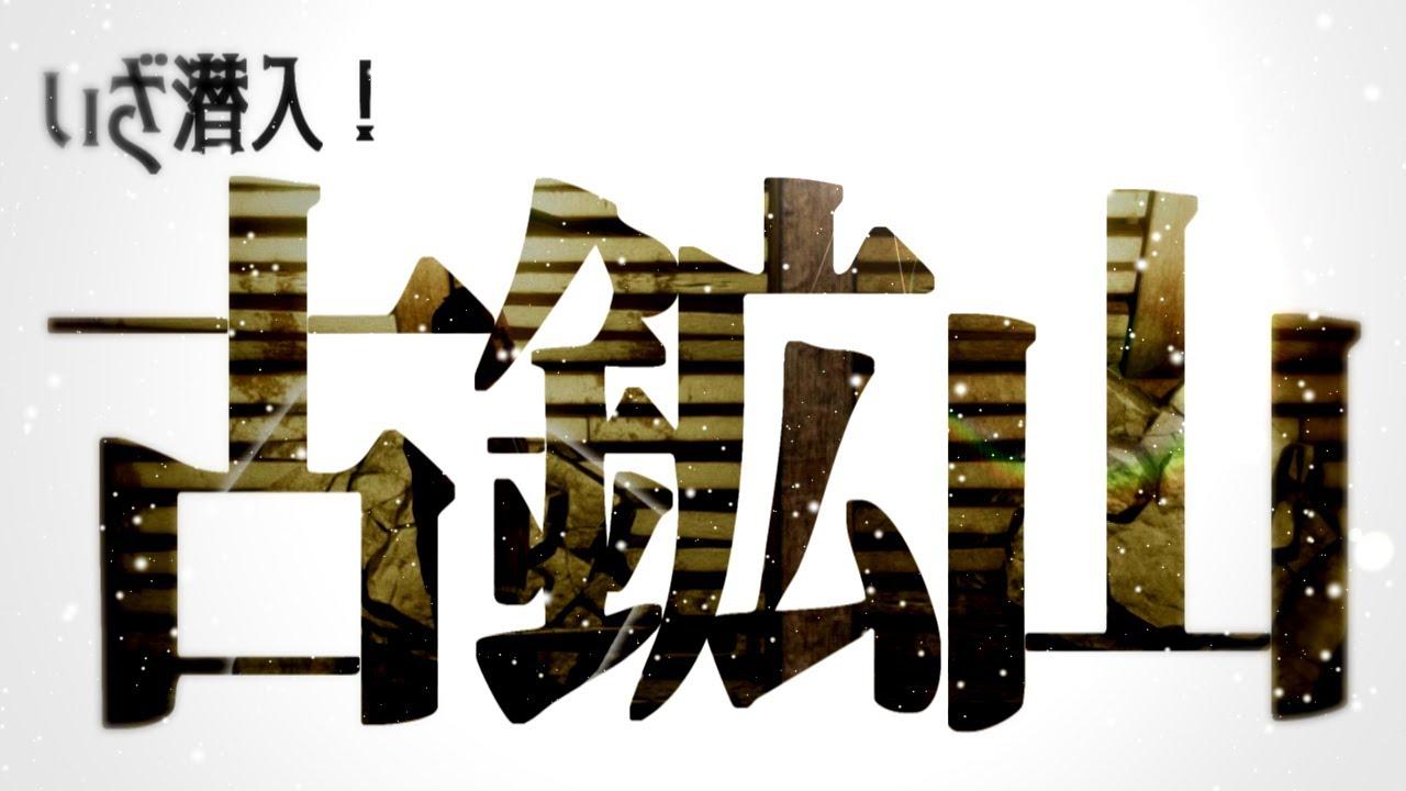 【Mr.Prepper】いざ潜入!古鉱山【ゆっくり実況/Mr.プレッパー】#5