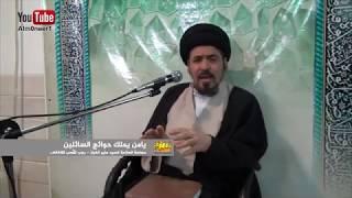 ماهي الحاجات التي نطلبها في الدعاء - السيد منير الخباز