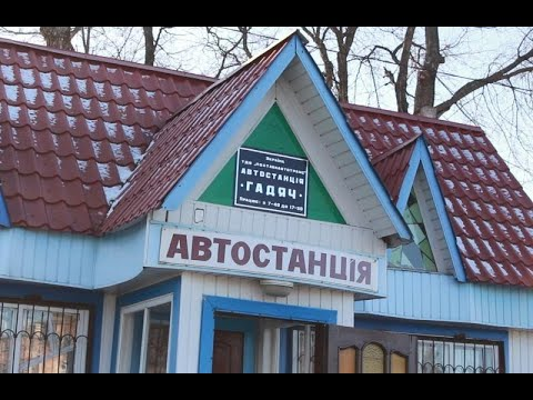 mistotvpoltava: В районах закривають автостанції