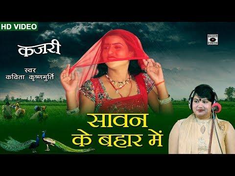 KAJARI - कजरी - सावन के बहार में - Rain Song -  Bhojpuri 2018.