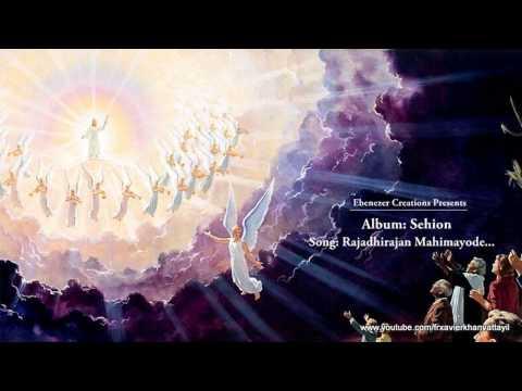 Rajadhirajan Mahimayode - Song from Album Sehion