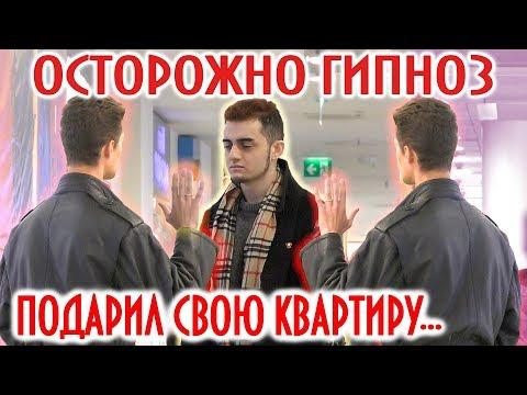 Человек Подарил Свою Квартиру под Гипнозом / Давай Разыграем Твоего Друга Пранк | Boris Pranks