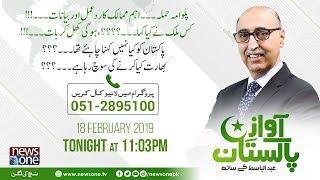 Awaz e Pakistan |  18-February-2019 | Pulwama | India | Pakistan |Saudi Crown Prince