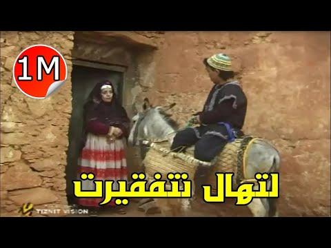 من أروع  الأفلام المغربية الأمازيغية فيلم ( لتهال نتفقيرت)    Film amazighi Litihal Ntfkirt motarjam