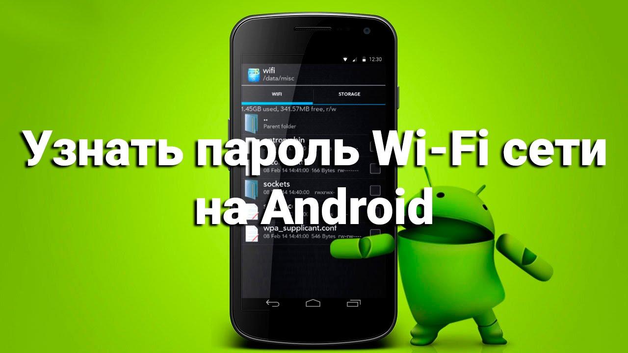 6b4cb9b8e7029 Узнать пароль Wi-Fi на Android (Получаем пароль Wi-Fii без взлома ...