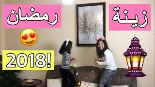 زينوا بيتهم روان وريان في رمضان 2018!! 😍🌙| !😍 Ramadan Decoration - Rawan and Rayan's Vila 2018