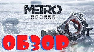 Обзор Превью Metro Exodus Лучшая игра E3 2017