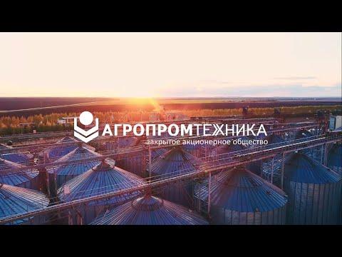 «Агропромтехника» - современные технологии на рынке зернопроизводства