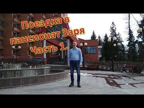 Пансионат Заря ступинский район | Поездка в пансионат Заря. Отдых просто топ. Часть 1.