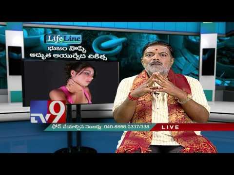 Shoulder Pain - Ayurvedic treatment - Lifeline - TV9