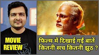 PM Narendra Modi - Movie Review | Reality Check | Spoiler Talk