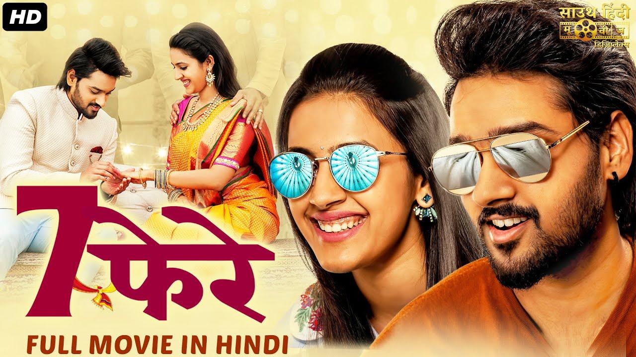 "सुपर हिट ब्लॉकबस्टर हिंदी डब्ड एक्शन रोमांटिक मूवी ""7 फेरे"" | साउथ मूवी |  सुपरहिट साउथ हिंदी फिल्म"